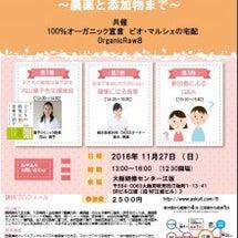 11.27内山葉子×…