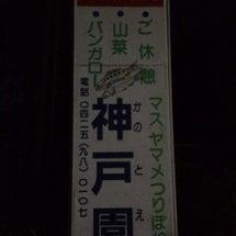 神戸ボルダー → T…
