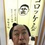 新歌舞伎座 in 大…