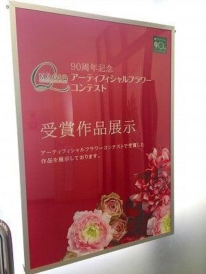 (株)「東京堂」創業90周年記念イベント