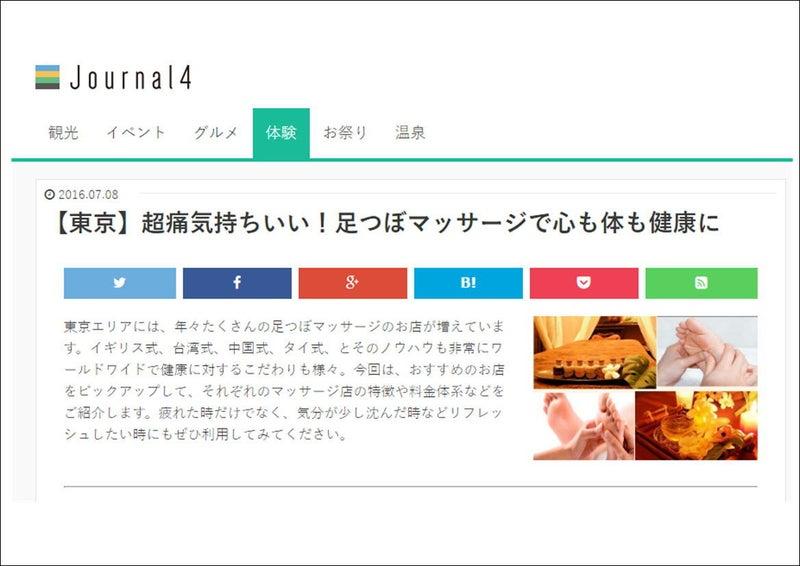 【東京】超痛気持ちいい!台湾式足つぼマッサージ②