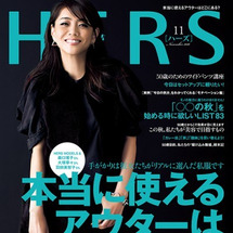 HERS11月号にイ…