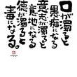 【今週のコトバ】20…