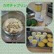手作りワンコご飯教室…