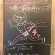 【肉ばなれの予防~柔…