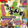 九州まん祭