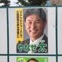 岡崎市議会議員ご当選…