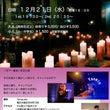 【12/21(水)イ…