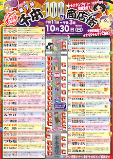 100円 表