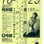 「小倉昭和館77周年…