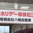 八幡自動車大感謝祭ゲ…