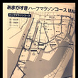 尼崎市市政100周年…