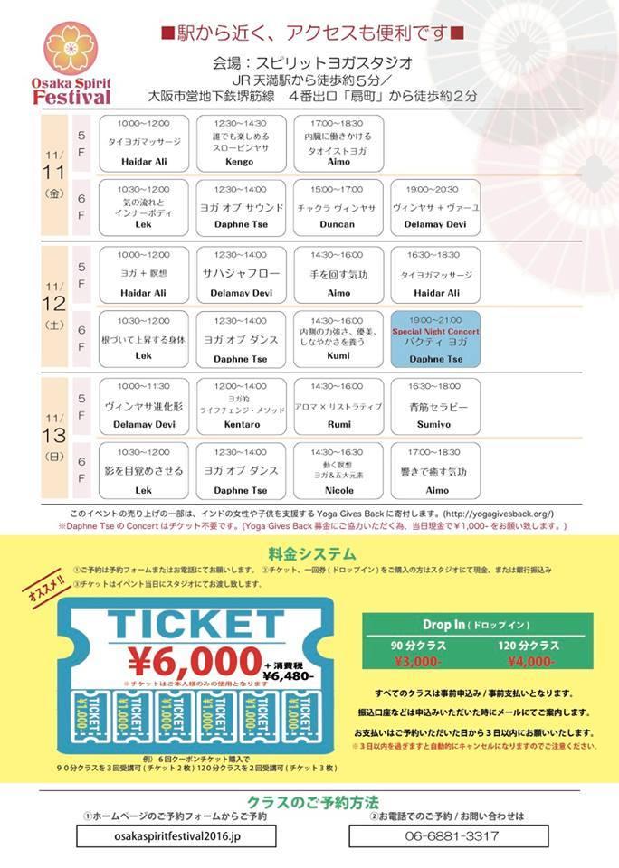 大阪スピリットフェスティバルスケジュール2016