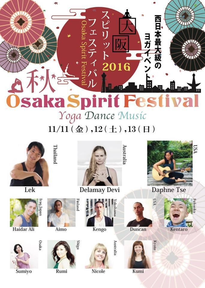 大阪スピリットフェスティバル2016