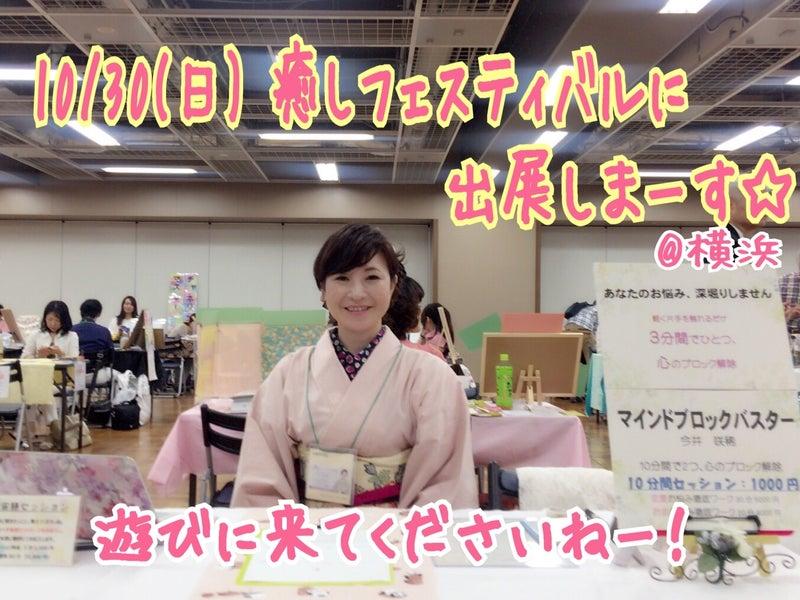 今井咲稀_10月30日イベント出展