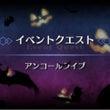 【FateGO】アン…