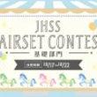 第17回JHSSコン…