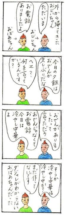 ダジャレ①