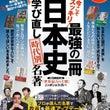 「日本史読本完全ガイ…