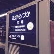 故郷宝塚に行ってきま…