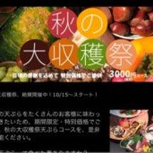 秋の大収穫祭
