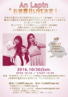 An lapinお披露目LIVE