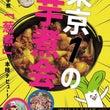 東京一の芋煮会!!2…