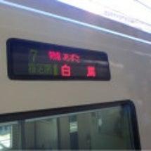 新宿〜ロッジくろよん…