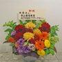御祝いの花2
