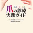 【書籍:カラーアトラ…
