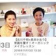 吉川千明さんとオーガ…