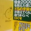 借金2000万円から…