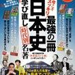【お知らせ】歴史雑誌…