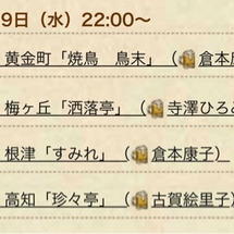 明日の22:00〜は…