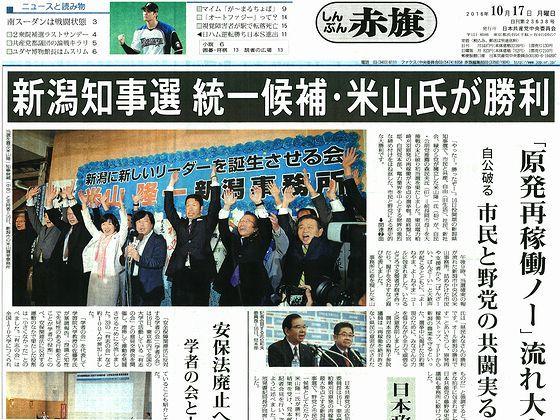 新潟知事選 統一候補・米山氏が勝利