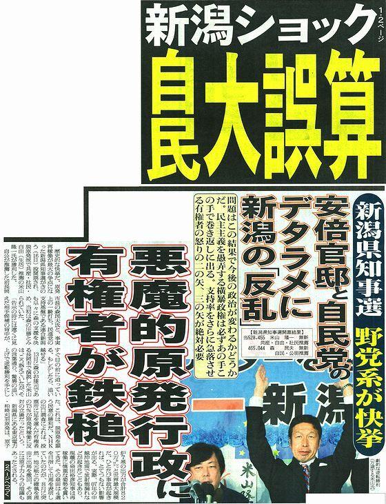 新潟県知事選安倍内閣の原発政策と謀略に有権者_1