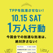 10.15 反TPP…