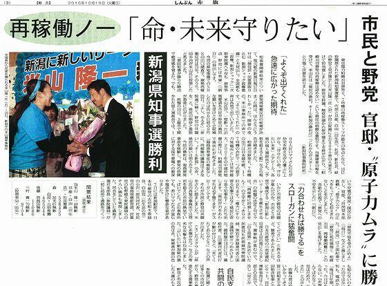 """市民と野党 官邸・""""原子力ムラ""""に勝つ_1"""