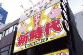 $サノイズムbyファッズ佐野直史ブログ