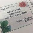 講演会レポート☆美し…