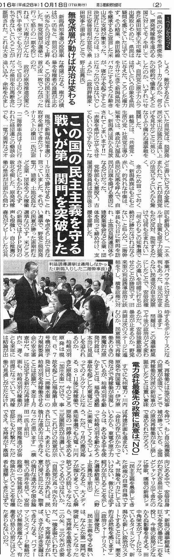 新潟県知事選安倍内閣の原発政策と謀略に有権者_2