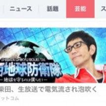 柴田地球防衛隊