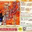 ☆★☆秋キャンペーン…