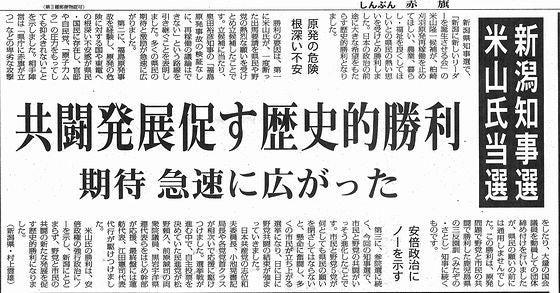 新潟知事選 米山氏当選 共闘発展促す歴史的勝利