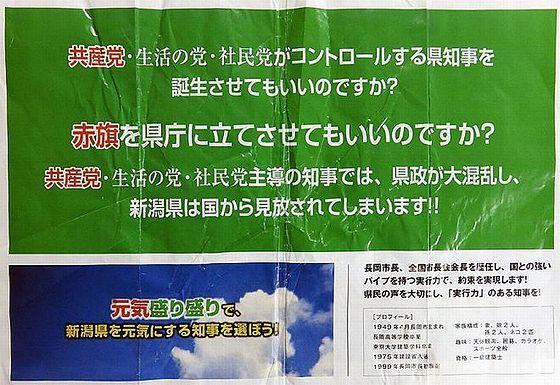新潟県知事選で自民党の中傷ビラ