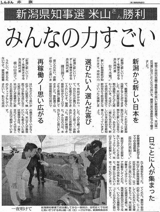 新潟知事選 米山氏当選 みんなの力すごい