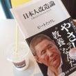 10月18日(火)読…