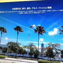 台湾ブログ台湾滞在記…