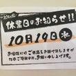 臨時休業☆10月19…