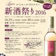 新酒祭り2016